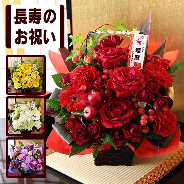 あす着 14時まで 選べる 花 フラワー ギフト 賀寿 長寿 祝 お祝い 還暦 誕生日 プレゼント 賀寿のお祝いアレンジ