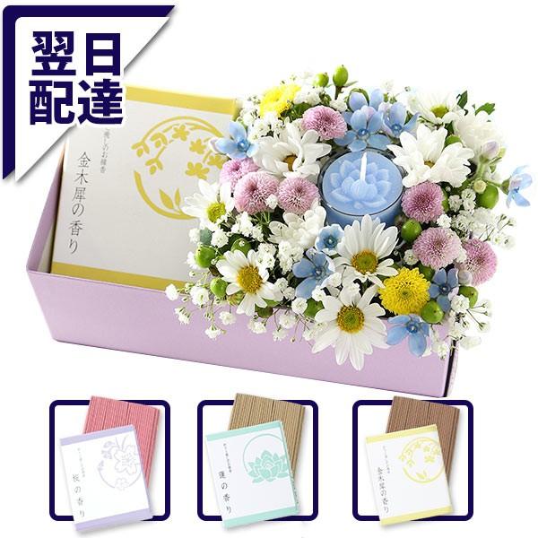 あす着 14時まで お供え 花 お供えの花 お悔やみ 仏花 仏 供花 アレンジメント キャンドル 線香 ロウソク セット
