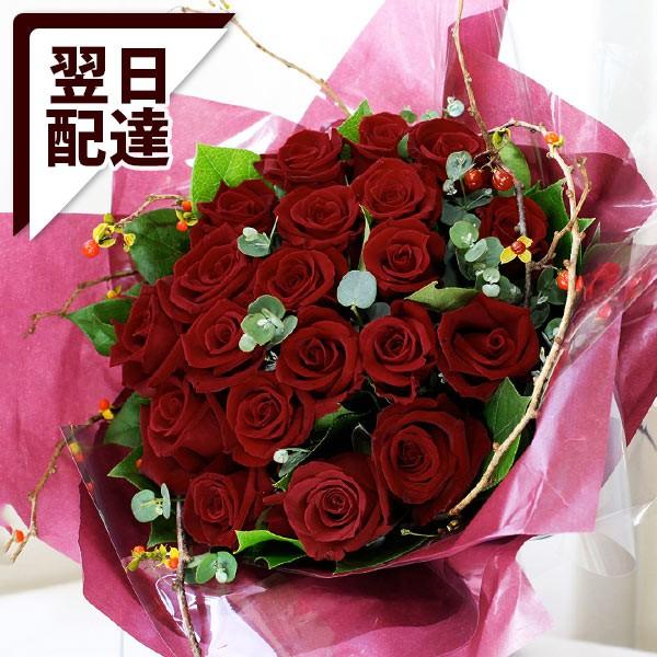 あす着 14時まで 誕生日 バースデー プレゼント 記念日 選べる フラワー ギフト バラ 花束「ローズ20本のブーケ」