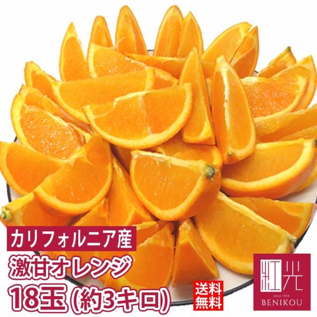 激甘 オレンジ 30玉 約5kg カリフォルニア産 【送料無料】 「北海道・沖縄は+1100円」 果物 フルーツ ネーブル バレンシア 柑橘 ジュース