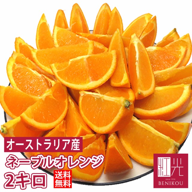 激甘 オレンジ 約2kg オーストラリア産 【送料無料】 「北海道・沖縄は+1100円」 果物 フルーツ ネーブル バレンシア 柑橘 ジュース