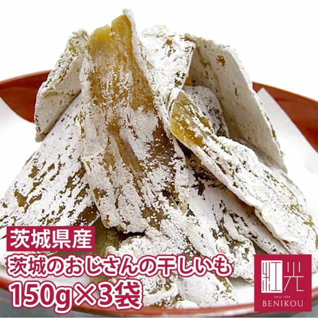 干し芋 【茨城産】茨城のおじさんの 手作りの 干いも ( ほしいも )150g 3袋入り