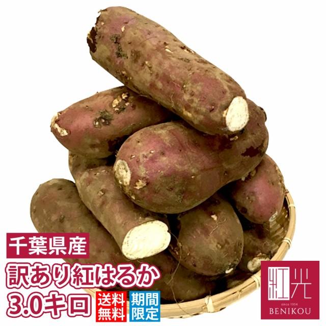 【送料無料】訳あり 紅はるか さつまいも 3kg 「北海道・沖縄・その他離島は送料+1100円」 べにはるか 焼き芋 甘藷 甘薯 お得 家庭用