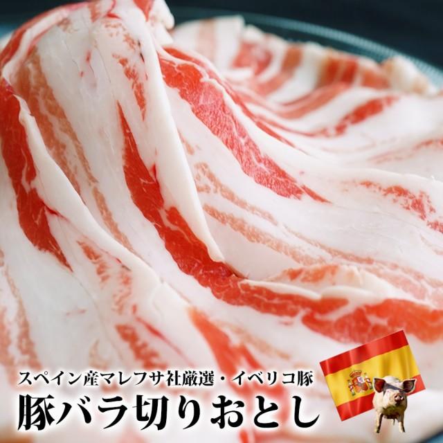 イベリコ豚 バラスライス 200g s 【 母の日 豚肉 切り落とし しゃぶしゃぶ お肉 ギフト 豚バラ 肉 内祝い プレゼント 豚 鍋 しゃぶ 食べ