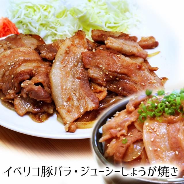 イベリコ豚 ジューシー しょうが焼き 1kg (200g×5)【 豚肉 お肉 ギフト 惣菜 食べ物 春ギフト 送料無料 おかず 内祝い プレゼント 】