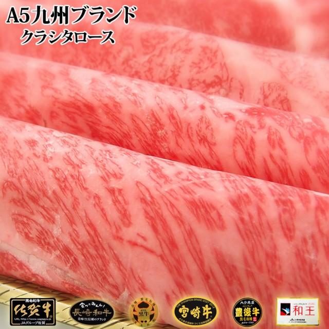 ブランド牛限定 A5等級 クラシタスライス(シート巻) 500g 【 春ギフト 送料無料 牛肉 すき焼き 和牛 しゃぶしゃぶ お肉 ギフト 肉