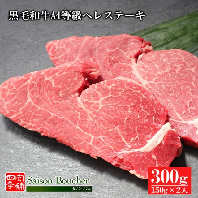 黒毛和牛 A4 ヘレ ステーキ 300g(150g×2) s 【 ヒレ フィレ 春ギフト 牛肉 和牛 お肉 ギフト 肉 内祝い プレゼント 食べ物 】