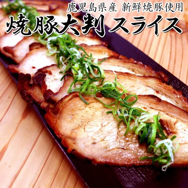 鹿児島産 焼豚 大判スライス 200g s【 チャーシュー お弁当 春ギフト ギフト 豚肉 お肉 肉 内祝い プレゼント おかず 食べ物 】