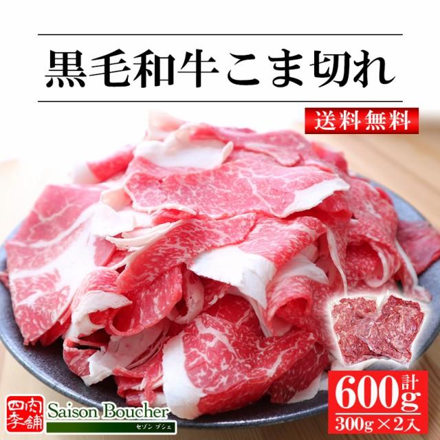 【au PAY マーケット限定】黒毛和牛 こま切れ 600g (300g×2) 【 送料無料 牛肉 すき焼き 牛丼 肉じゃが 和牛 お肉 ギフト 肉 内祝い