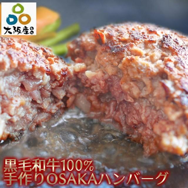 黒毛和牛 100% 手作り ハンバーグ 150g×10個 【 春ギフト 送料無料 ハンバーグ ギフト 牛肉 和牛 お肉 肉 内祝い プレゼント 無添加