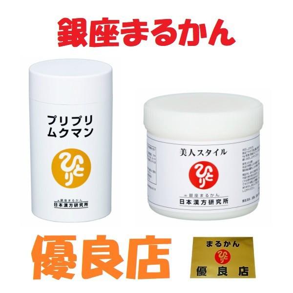 銀座まるかん プリプリムクマン&美人スタイル セット!