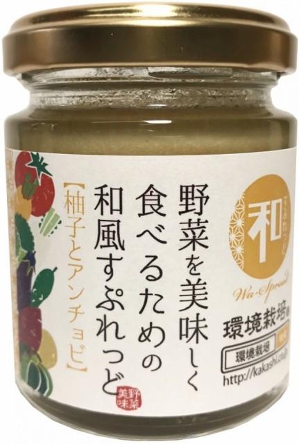 信州自然王国 環境栽培 野菜を美味しく食べるための和スプレッド 柚子とアンチョビ