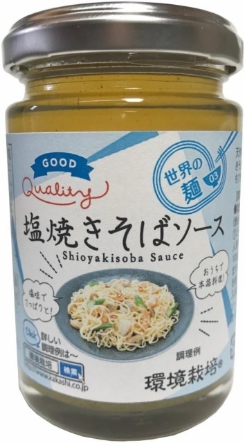 信州自然王国 環境栽培 世界の麺 塩焼きそばソース