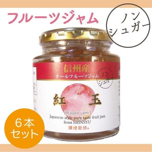 信州自然王国 環境栽培 信州産オールフルーツJam 紅玉 6本セット