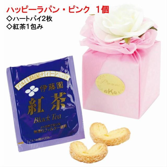 ハッピーラパン・ピンク 1個 ハートパイ2枚入り&紅茶1包み ウェディング プチギフト 二次会 結婚式