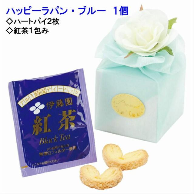 ハッピーラパン・ブルー 1個 ハートパイ2枚入り&紅茶1包み ウェディング プチギフト 二次会 結婚式