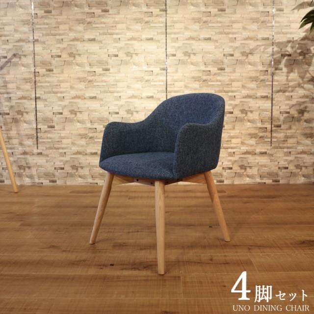 商品名|UNO ウノ ダイニングチェア 4脚セット カラー|ブルー色 サイズ| 幅 50cm 奥行55cm 高さ73cm 肘付き 椅子 おしゃれ 食卓椅子 北欧