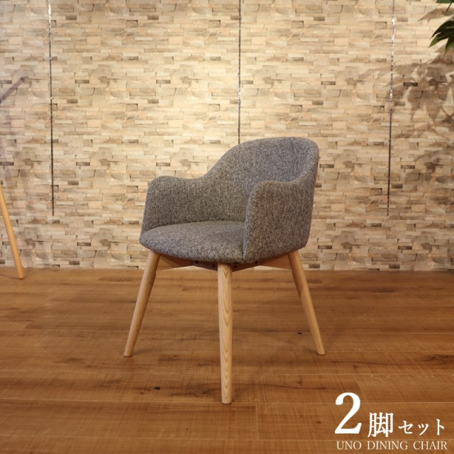 商品名|UNO ウノ ダイニングチェア 2脚セット カラー|グレー色 サイズ| 幅 50cm 奥行55cm 高さ73cm 肘付き 椅子 おしゃれ 食卓椅子 北欧
