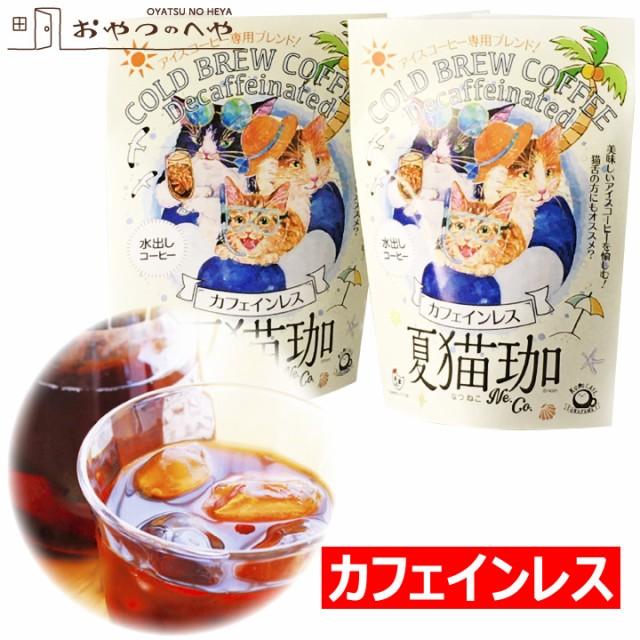 カフェインレス 水出し コーヒー 珈琲 夏猫珈 2袋セット アイスコーヒー ブレンド コールドブリュー COLD BREW なつねこ ネコ デカフェ D