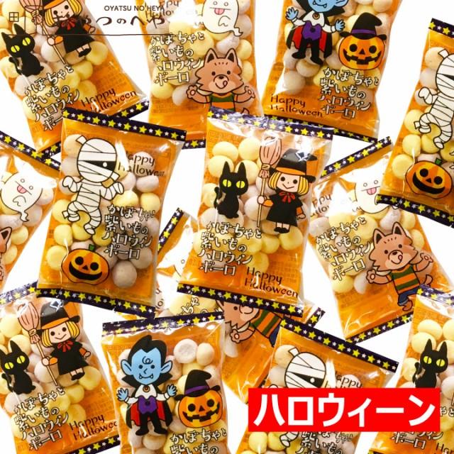 かぼちゃと紫いもの ハロウィン ボーロ 4連×15個(小袋60袋分) ハロウィーン ハロウイン 菓子 本州送料無料 10月15日以降出荷