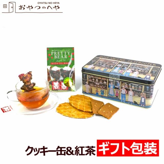 缶入り クッキー 383g 2種類の味 デストルーパー ベーカリー缶 & くまさん形 ティーバッグ 紅茶 セット ギフト 菓子 ラッピング 母の日