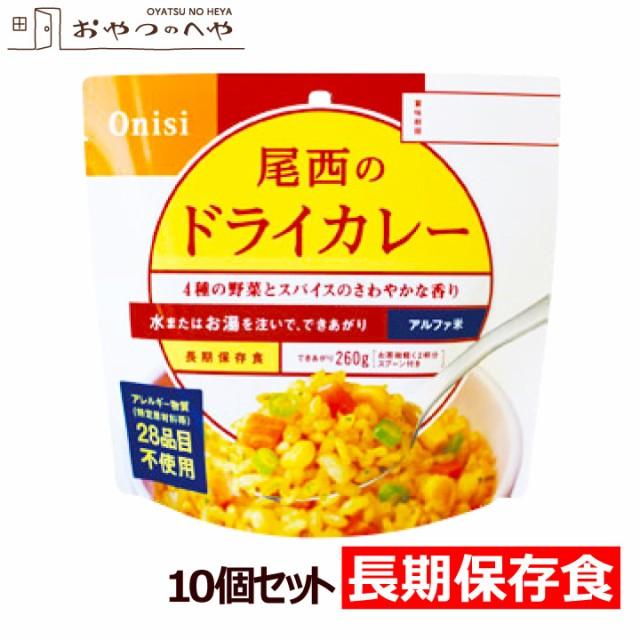 尾西食品 アルファ米 ドライカレー 10個セット スプーン付 長期保存可能 防災 非常食 保存食 携帯食 本州送料無料