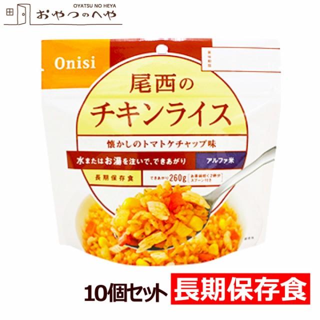 尾西食品 アルファ米 チキンライス 10個セット スプーン付 長期保存可能 防災 非常食 保存食 携帯食 本州送料無料
