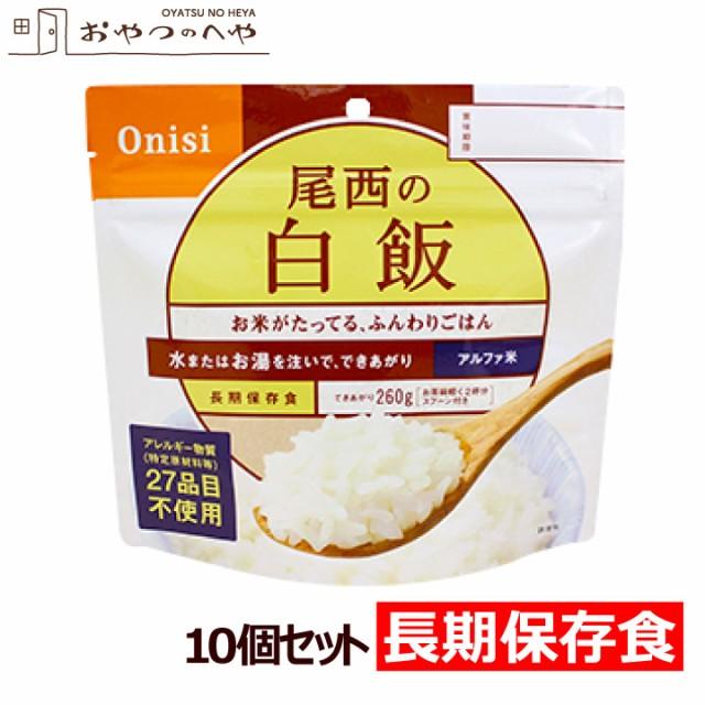 尾西食品 アルファ米 白飯 10個セット スプーン付 長期保存可能 防災 非常食 保存食 携帯食 本州送料無料