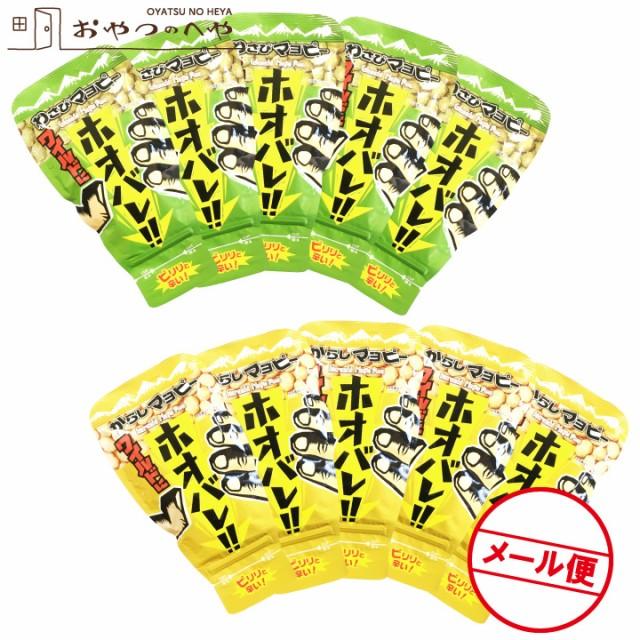 豆菓子 ピーナッツ マヨピー わさび味 からし味 各5個 計10個(30g×10) クリックポスト(代引き不可) ミックス ホオバレ 辛子 ピーナ