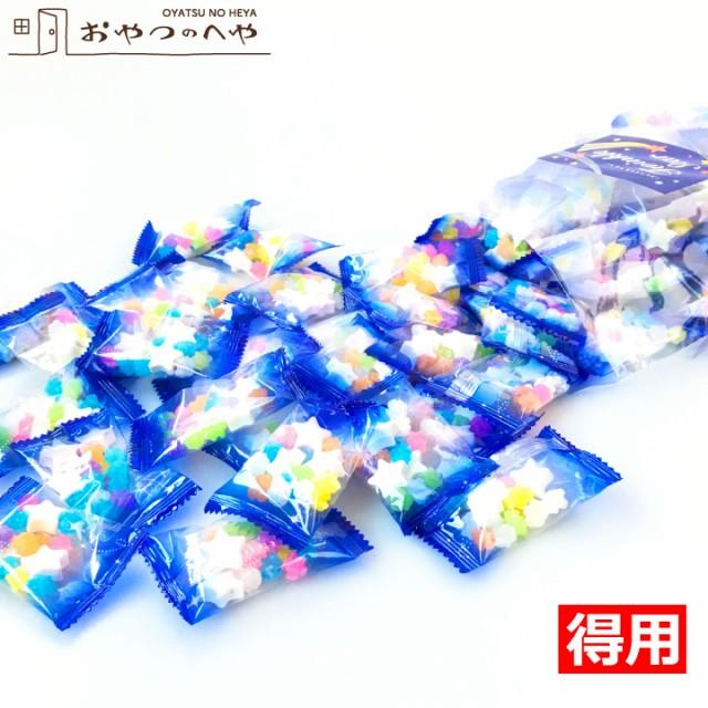 星形ラムネと金平糖 500g (小袋 約56個)スター トゥインクル 小分け 配る 星 ラムネ こんぺいとう コンペイトウ お菓子 おかし おやつ
