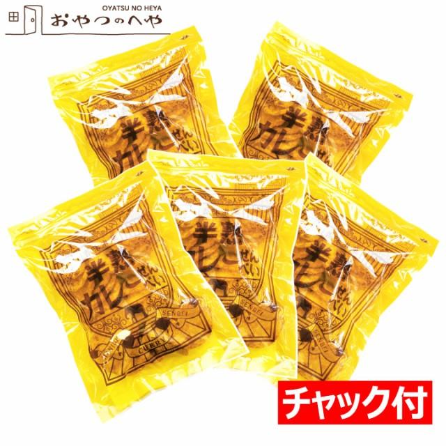 仙七 半熟カレーせん 100g×5袋入り チャック付き袋 しっとり サクサク カレー 揚げせんべい カレー煎餅 本州送料無料