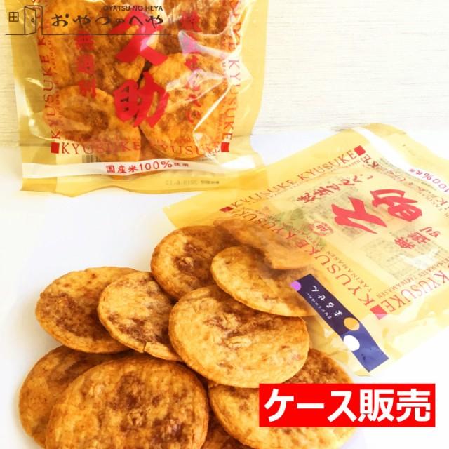 ぬれ煎餅 醤油 約1.5kg (130g×12袋) 久助 無選別 しょうゆ ぬれやき煎 ぬれせん まるせん 仙七 本州送料無料