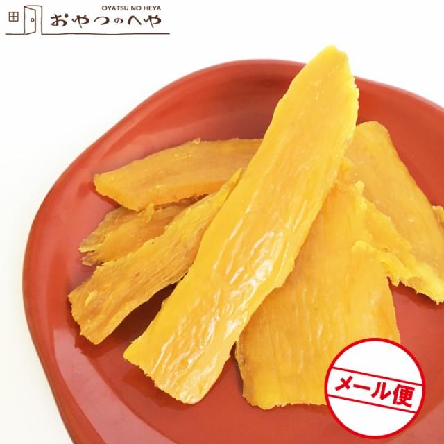 送料無料 ほしいも 国産 無添加 無着色 紅はるか使用 360g(90g×4袋) クリックポスト(代引不可) 干し芋 干しいも ほし芋