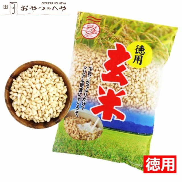国産米 100% 玄米 パフ 徳用 シリアル 約1.5kg (260g×6袋) 本州送料無料