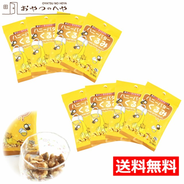 送料無料 ハニーバターくるみ 25g×8個 クリックポスト(代引不可) 小分け 小袋 ナッツ はちみつ バター