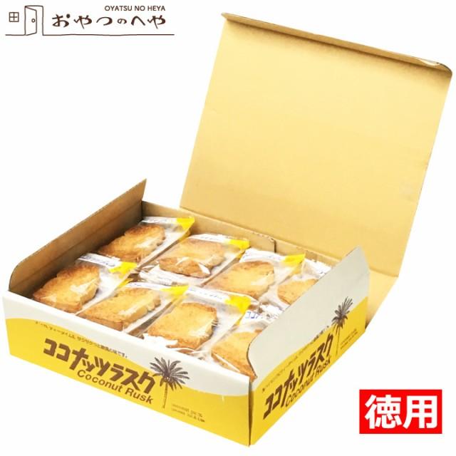 本州 送料無料 ココナッツ ラスク 40枚入り 個包装 小分け