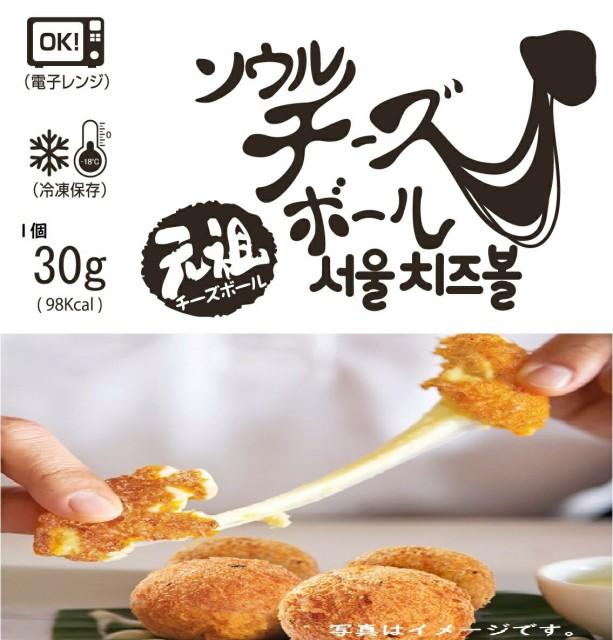 【業務用/冷凍品】チーズボール(小) 1袋(30g*20個入)