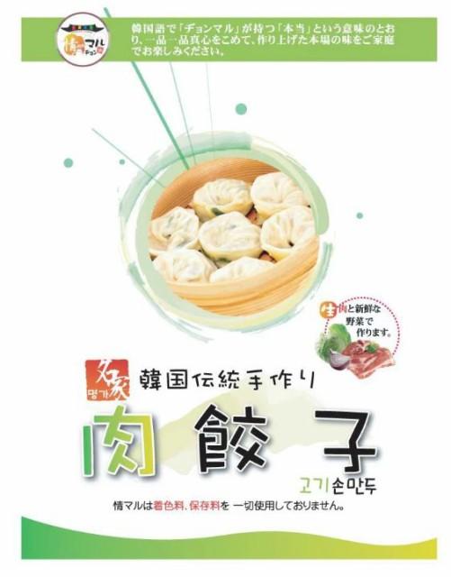 【韓国食品|餃子|冷凍】 名家 手作り 肉餃子1kg(業務用)