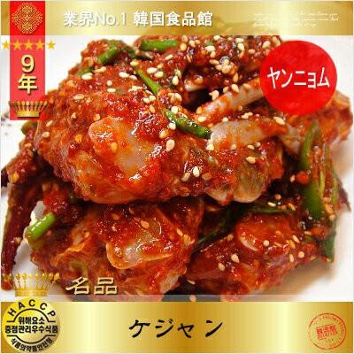 【冷凍品】韓国おかず定番No.1 ヤンニョム ケジャン 1kg