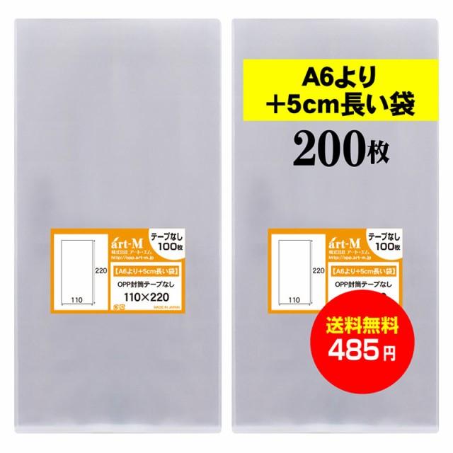 【送料無料 国産】テープなし 11x22【 A6より+5cm長い袋 】透明OPP袋(透明封筒)【200枚】30ミクロン厚(標準)110x220mm