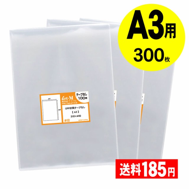 【 国産 OPP袋 】 テープなし A3 【 A3用紙・ポスター用 】 透明OPP袋 【 300枚 】 30ミクロン厚(標準) 310 x 440 mm 【二つ折りにて発
