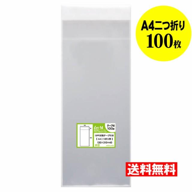 追跡あり 【 送料無料 国産 】 テープ付 A4サイズ2つ折り 【 100枚 】 透明OPP袋 【 A4二つ折りサイズ 】 30ミクロン厚(標準) 130 x 31