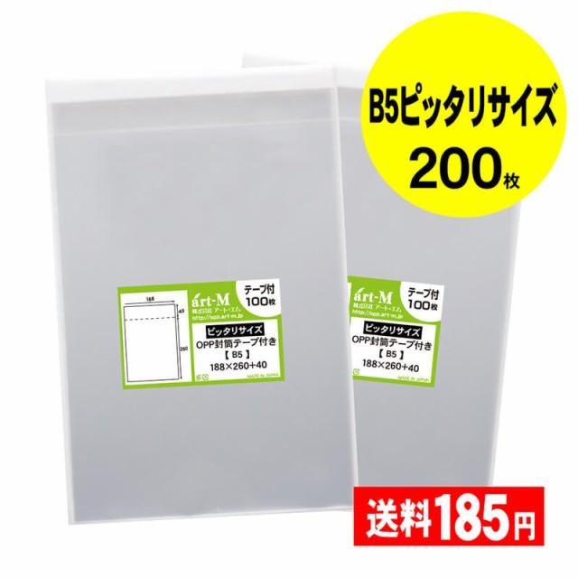 【 国産 】opp袋 テープ付き B5 【 ピッタリサイズ 】 透明OPP袋 【 200枚 】 30ミクロン厚(標準) 188 x 260 + 40 mm 【 B5用紙を1、2