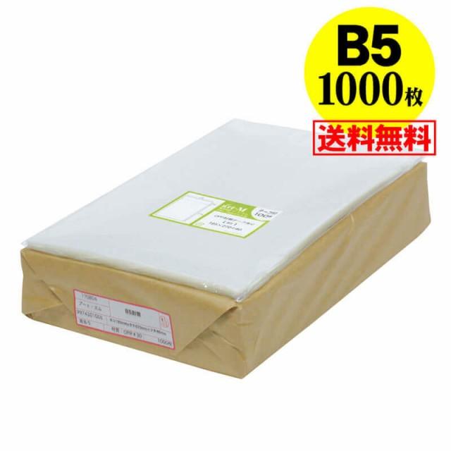 【 送料無料 国産 OPP袋 】 テープあり B5 【 B5用紙 / 大学ノート用 】 透明OPP袋 【 1000枚 】 195 x 270 + 40 mm 【 透明封筒 】 OPP