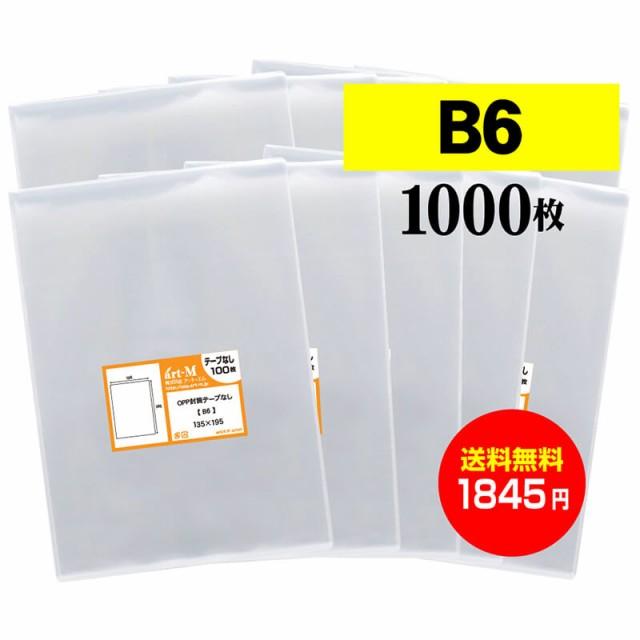 【 送料無料 】 テープなし B6 【 国産 OPP袋 】 透明OPP袋 【 1000枚 】 透明OPP袋 【 B6用紙 / B5用紙2ッ折り用 】 30ミクロン厚(標準