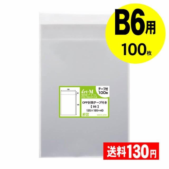 【 国産 】opp袋 テープ付き B6 【 B6用紙 / B5用紙2ッ折り用 】 透明OPP袋 【 100枚 】 30ミクロン厚(標準) 135 x 195 + 40 mm 【 透