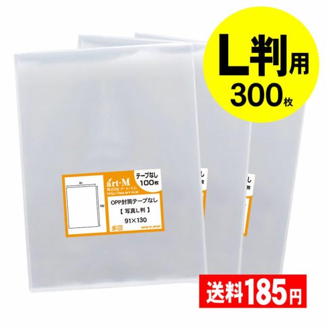 【 国産 / OPP袋 】 スリーブ 【 ぴったりサイズ 】 写真L用 【 300枚 】 透明OPP写真袋 【 国産 】 30ミクロン厚 (標準) 91 x 130 mm