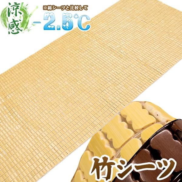 竹シーツ 80×180 バンブーシーツ ごろ寝シーツ 接触冷感 ひんやり 夏 夏用 冷感 和風 シーツ 一人用シーツ シングル ひんやりドミノ