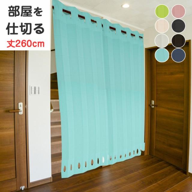 アコーディオンカーテン パタパタ 無地 おしゃれ 間仕切り カーテン のれん カット可 つっぱり棒OK 幅100×丈260cm