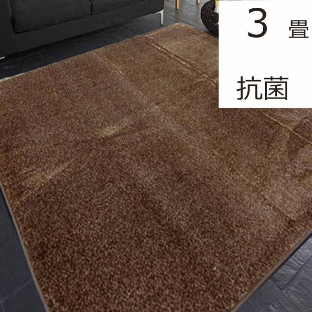 ホットカーペットカバー 3畳 ラグ 200×250cm 抗菌 無地 ブラウン クラウド